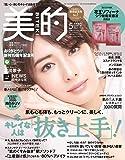 美的(BITEKI) 付録違い版 2020年 05月号増刊 [雑誌]