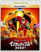 インクレディブル?ファミリー MovieNEX [ブルーレイ+DVD+デジタルコピー+MovieNEXワールド] [Blu-ray]