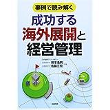 事例で読み解く成功する海外展開と経営管理