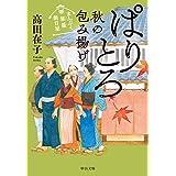 まんぷく旅籠 朝日屋-ぱりとろ秋の包み揚げ (中公文庫 (た94-1))