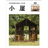 小屋 小さな家の豊かな暮らし Vol.2 (ATMムック)