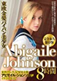 東欧金髪パイパン美少女 AbigaileJohnson 8時間 [DVD]