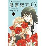 黒薔薇アリス(新装版) (2) (フラワーコミックスアルファ)