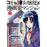 コミュ障お嬢様と漫画家マンション(1)