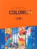 COLOR +(カラープラス) 大阪 (COLOR PLUS)