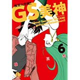 GS美神 極楽大作戦!! (6) (小学館文庫 しH 12)