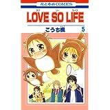 LOVE SO LIFE 5 (花とゆめコミックス)