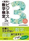 実践 ビジネス数学検定3級