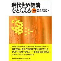 現代世界経済をとらえる Ver.5