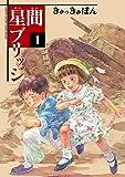 星間ブリッジ (1) (ゲッサン少年サンデーコミックス)