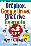 今すぐ使えるかんたんPLUS+ Dropbox & Google Drive & OneDrive & Evernote…