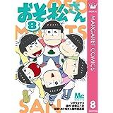 おそ松さん 8 (マーガレットコミックスDIGITAL)