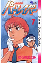 機動警察パトレイバー(7) (少年サンデーコミックス) Kindle版