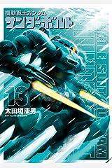 機動戦士ガンダム サンダーボルト(13) (ビッグコミックススペシャル) Kindle版