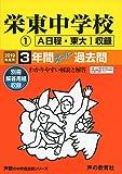 404栄東中学校(A・東大I) 2019年度用 3年間スーパー過去問 (声教の中学過去問シリーズ)