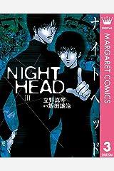 NIGHT HEAD 3 (マーガレットコミックスDIGITAL) Kindle版