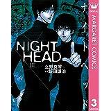 NIGHT HEAD 3 (マーガレットコミックスDIGITAL)