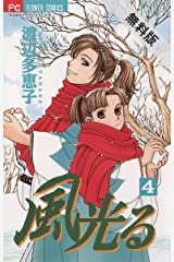 風光る(4)【期間限定 無料お試し版】 (フラワーコミックス) Kindle版