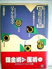 奇蹟の医書―五つの病因について (1980年)