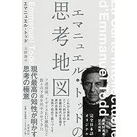 エマニュエル・トッドの思考地図 (単行本)