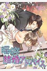 淫らな結婚アドバイス (ステラ★ノベル) Kindle版