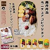 藤井弁当 ミニチュアコレクション [全5種セット(フルコンプ)] ガチャガチャ カプセルトイ