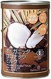 オーガニックココナッツミルク400ml 有機JAS認定食品・BPA(内分泌攪乱化学物質としての懸念)が溶け出すリスクを避…