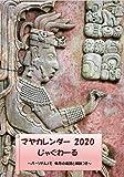 マヤカレンダー 2020 じゃぐわーる ~パーソナルメモ 毎月の運勢と解説つき~
