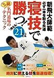 【寝技で勝つ!】~柔道で必ず一本を取る、使える21技~ [DVD]
