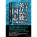 日本人のための英仏独三国志 ―世界史の「複雑怪奇なり」が氷解!