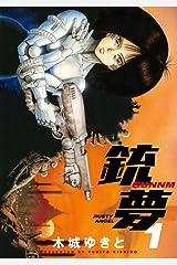 銃夢(1) Kindle版