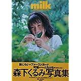 milk―森下くるみ写真集