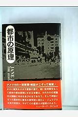 都市の原理 (1971年) 単行本