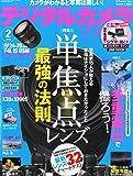 デジタルカメラマガジン 2013年2月号