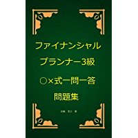 ファイナンシャルプランナー3級○×式一問一答問題集