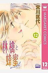 林檎と蜂蜜walk 12 (マーガレットコミックスDIGITAL) Kindle版