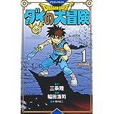 ドラゴンクエスト ダイの大冒険 新装彩録版 1 (愛蔵版コミックス)
