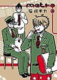 metro 4 (マッグガーデンコミック EDENシリーズ)