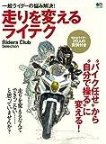 走りを変えるライテク (エイムック 4269 Riders Club SELECTION)