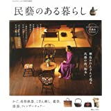 大人のおしゃれ手帖特別編集 民藝のある暮らし (TJMOOK)