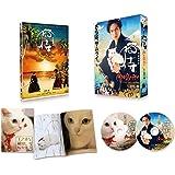 劇場版「 猫侍 南の島へ行く 」 [DVD]