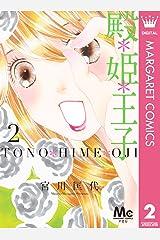 殿*姫*王子 2 (マーガレットコミックスDIGITAL) Kindle版