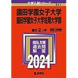 園田学園女子大学・園田学園女子大学短期大学部 (2021年版大学入試シリーズ)