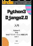 Python3 + Django2.0入門 - Pythonで作るWebアプリケーション開発入門 - その1