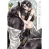 ガーランド -獣人オメガバース- 下 (ダリアシリーズ)