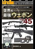 世界の最強ウェポンTop45 Top45シリーズ