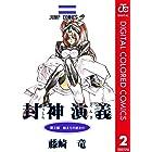 封神演義 カラー版 2 (ジャンプコミックスDIGITAL)
