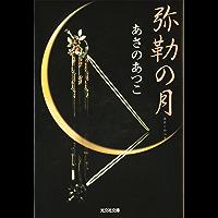 弥勒(みろく)の月 「弥勒」シリーズ (光文社文庫)