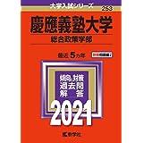 慶應義塾大学(総合政策学部) (2021年版大学入試シリーズ)