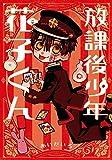 放課後少年 花子くん (Gファンタジーコミックス)